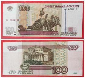 外国钱币:俄罗斯100卢布纸币