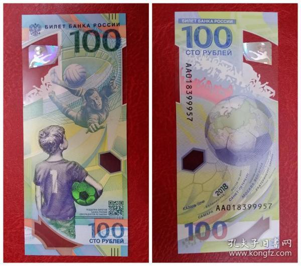 外国钱币:俄罗斯2018年发行足球世界杯100卢布塑胶纪念钞