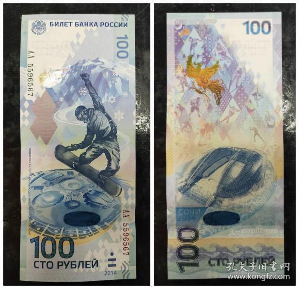 外国钱币:俄罗斯2014年发行冬季奥运会100卢布纪念钞