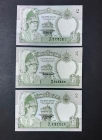 尼泊尔 2卢比纸币 3种不同签名版本 外国钱币
