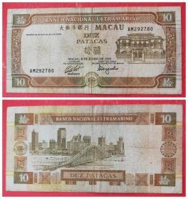 澳门:大西洋银行10元纸币