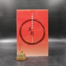 香港中文大学版  闵建蜀《中国传统智慧的真我》(锁线胶订)