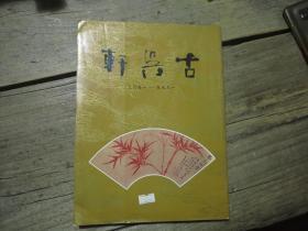 《古吴轩十周年纪念》