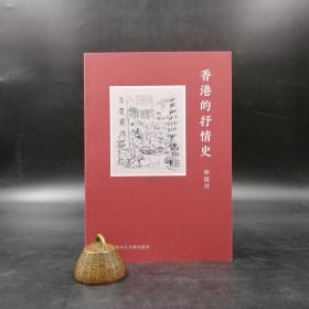 香港中文大学版  陈国球《香港的抒情史》