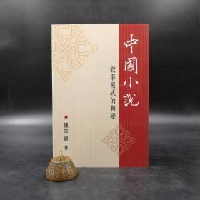 香港中文大学版  陈平原《中国小说叙事模式的转变》(锁线胶订)