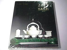 2012收藏投资导刊 精华本