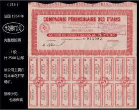 法国1954年《半岛锡矿公司老股票---1股》计2500法郎。谢绝还价(216)