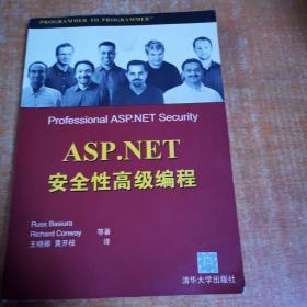 ASP.NET安全性高级编程 有少许划线不影响阅读