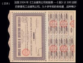 法国1924年《工业建筑公司老股票---1股》计100法郎。谢绝还价(219)