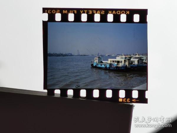 1984年柯达彩色135反转底片两张:厦门鹭江上的渡江小轮船、话剧剧照