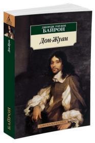 """唐璜(Don Juan): 乔治·戈登·拜伦(George Gordon Byron,1788—1824),是英国19世纪初期伟大的浪漫主义诗人,代表作品有《恰尔德·哈洛尔德游记》、《唐璜》等,并在他的诗歌里塑造了一批""""拜伦式英雄""""。他不仅是一位伟大的诗人,还是一个为理想战斗一生的勇士,积极而勇敢地投身革命——参加了希腊民族解放运动,并成为领导人之一。"""