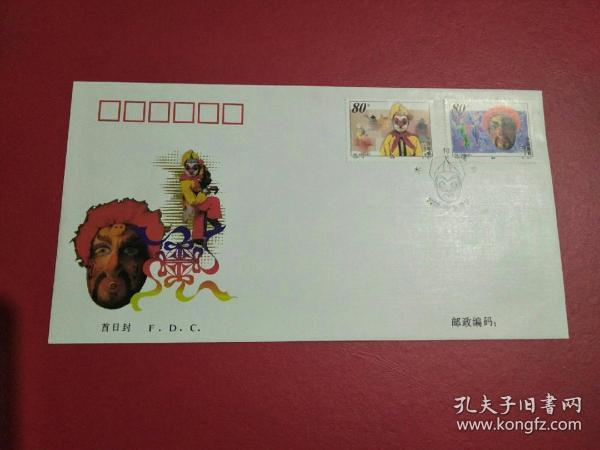 2000-19木偶和面具邮票首日封