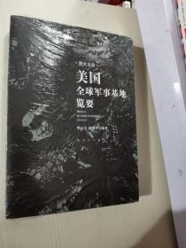 正版现货新书 美国全球军事基地览要 樊高月 中国人民解放军出版社 9787506565172