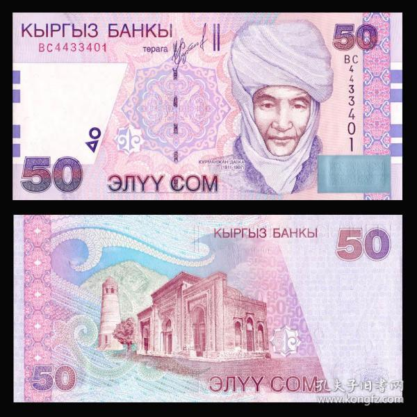 吉尔吉斯斯坦  50索姆纸币 2002年 外国钱币