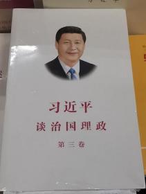 习近平谈治国理政 第三卷中文版