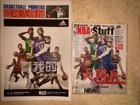 灌篮杂志2009年第30期、篮球先锋报第504期 2009年11月2日两期合售 均附有塑封袋 经典的阿迪五虎将