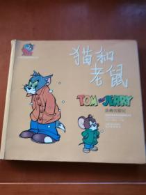 猫和老鼠—汤姆历险记 (全彩铜版纸印)