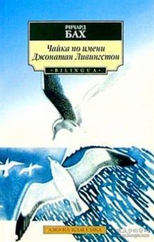 海鸥乔纳森:理查德·巴赫(Richard D.Bach),飞行员,美国著名作家,行吟诗人。1936年出生于伊利诺伊州,17岁开始学习飞行,1955年大学毕业后开始文学创作,陆续写出《海鸥乔纳森》《幻影》《一》《双翼飞机》《世界上从未有过的地方》《心念的奇迹》等享誉世界的杰作。该书作者是(美)理查德·巴赫,由何贵清 绘,夏杪 翻译。这本书以海鸥乔纳森为主角,告诉了我们要幸福地度过人生的道理。