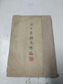 民国30年印:且介亭杂文末编