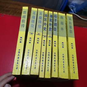 慈禧全传 全8册