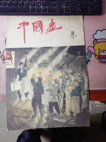 中国画1959年第2期(总第5期)