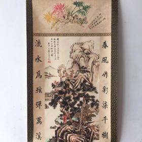 仿古中堂画字画收藏 启功(山水)实拍一物一图 7850