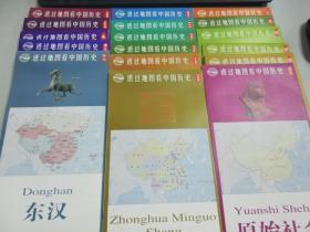 透过地图看中国历史( 17册合售)