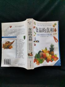 食品的真相:家庭日常膳食营养分析手册