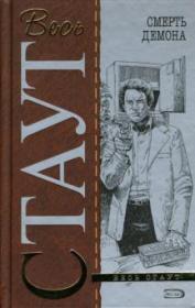 恶魔的死 :雷克斯·斯托特侦探小说 外文原版,俄文原版,俄文,俄语,俄语原版,俄文版,俄语版,俄罗斯原版图书,正版图书,俄国进口书 外文 图片为准,见图,如图