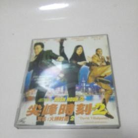 尖峰时刻(2)VCD两碟