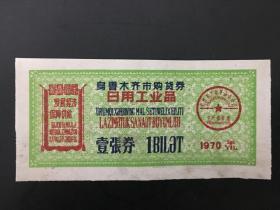 新疆乌鲁木齐市70年语录购货券