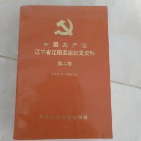 中国共产党辽宁省辽阳县组织史资料第二卷(1987.11-1992.12)