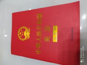 中华人民共和国宪法. 宣誓本
