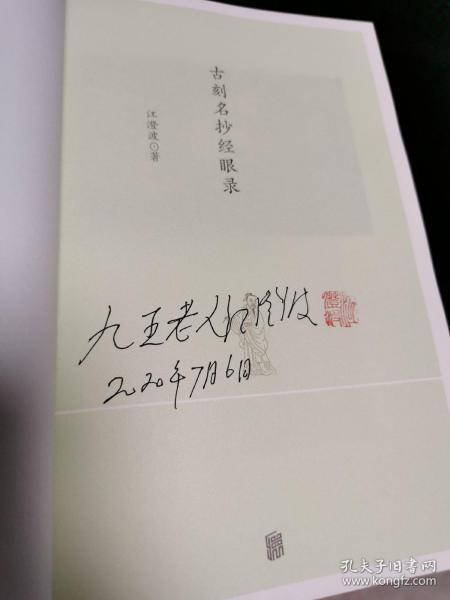 古刻名抄经眼录(增订本) 江澄波签名钤印