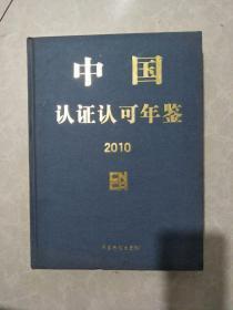 《2010中国认证认可年鉴》