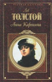安娜·卡列尼娜:列夫·尼古拉耶维奇·托尔斯泰19世纪中期俄国批判现实主义作家、政治思想家 [5]  、哲学家,代表作有《战争与和平》、《安娜·卡列尼娜》、《复活》等。《忏悔录》(1879一1882)。80年代创作:剧本《黑暗的势力》(1886)、《教育的果实》(1891),中篇小说《魔鬼》、《伊凡·伊里奇之死》、《克莱采奏鸣曲》)、《哈泽·穆拉特》;短篇小说《舞会之后》。