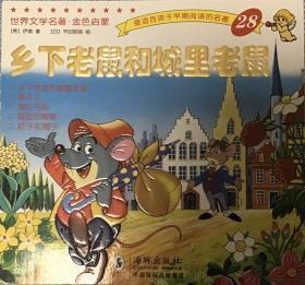 世界文学名著金色启蒙乡下老鼠和城里老鼠