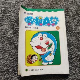 机器猫 哆啦A梦 9