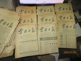 云南日报 1965年33份合售