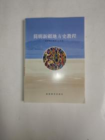 简明新疆地方史教程