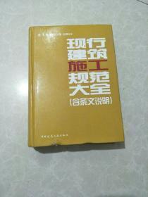 第4册 材料及应用·检测技术  (施工大全)
