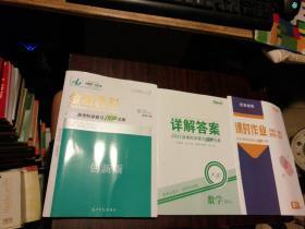 金版教程 2021高考科学复习创新方案 数学(理科)【附:详解答案+课时作业】