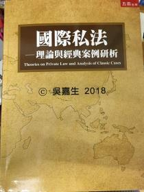 国际私法案例百选