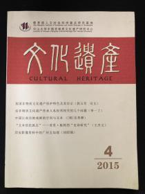 教育部、中山大学《文化遗产》2015年第4期