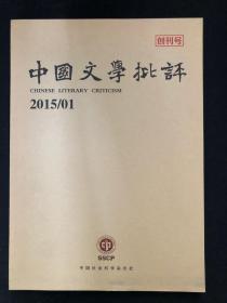 《中国文学批评》2015年第1期 创刊号