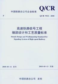 Q/CR 9521-2018 高速铁路信号工程细部设计和工艺质量标准