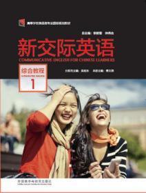 正版新交际英语 综合教程1 (DVD-ROM光盘1张)9787513561761外研社
