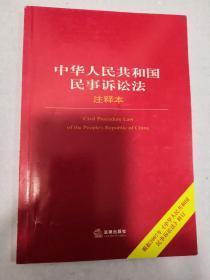 中华人民共和国民事诉讼法注释本