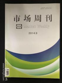 市场周刊 2014年9月刊
