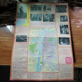 长沙市区经贸交通图[1993年1版]-长沙旅游交通图[1996年1版]两张图